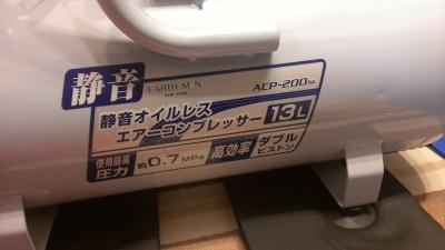 EARTH MAN ACP-200SL Label