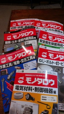 MonotaRO Redbook vol.10 - 3