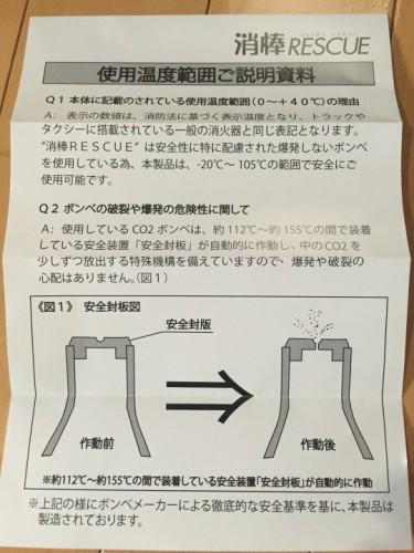 消火器 CO2 4