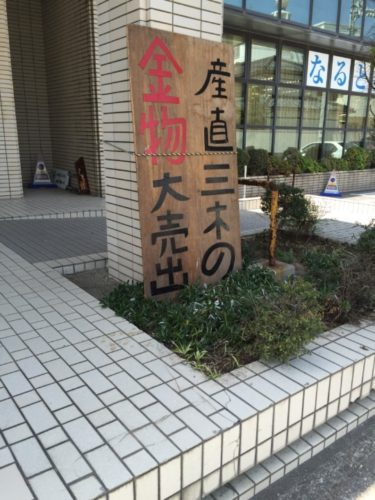 産直三木の金物大放出市 (2)